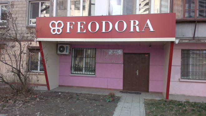 Salon Feodora
